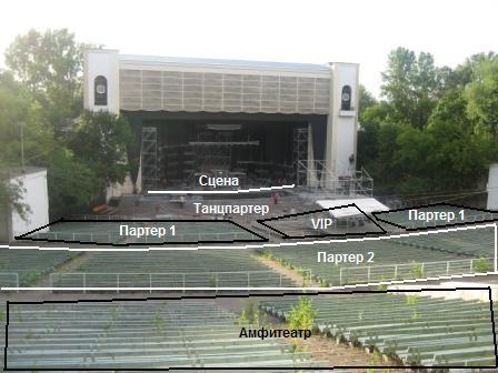 Зеленый театр - Mika